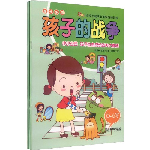 Little Toy Superman for 0-6 Years Old kids - Growth Paradise - (4 volumes) (Chinese Edition) (Superman Toys For 5 Year Old compare prices)