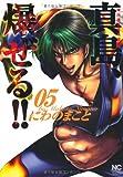 真島、爆ぜる!! 05―陣内流柔術流浪伝 (ニチブンコミックス)