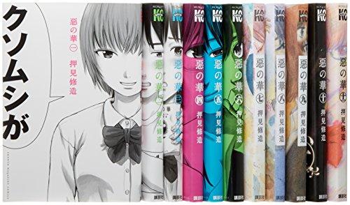 惡の華 コミック 全11巻完結セット (少年マガジンコミックス)の商品画像