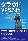 クラウドVPS入門 運用・構築から高度な利用まで