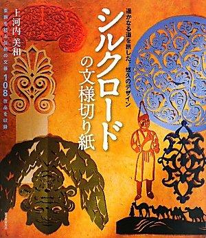 Shirukurōdo no mon'yō kirigami : Harukanaru michi o tabishita yūkyū no dezain : Dentō mon'yō 108 sakuhin ebook