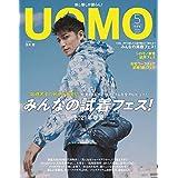 UOMO 2021年 5月号