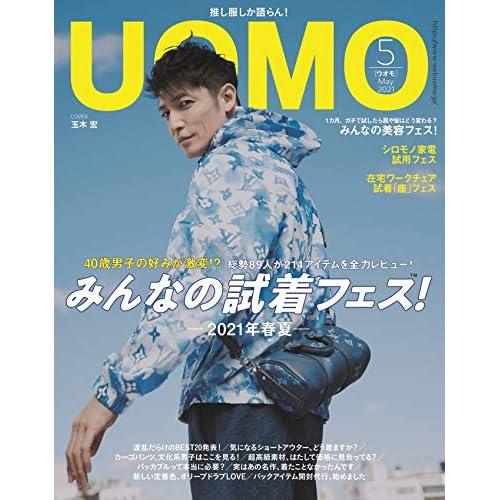 UOMO 2021年 5月号 表紙画像