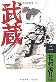 武蔵(二)