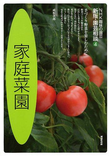 (New edition gardening gardening consultation NHK hobby) home garden (2009) ISBN: 4140402369 [Japanese Import]