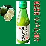 高知特産品 ぶしゅかん果汁 100% 150m