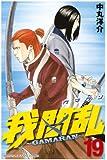 我間乱~GAMARAN~(19) (講談社コミックス)