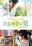 [DVD]ささやきの夏