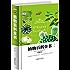 植物百科全书 精装版 (学生课外必读书系)