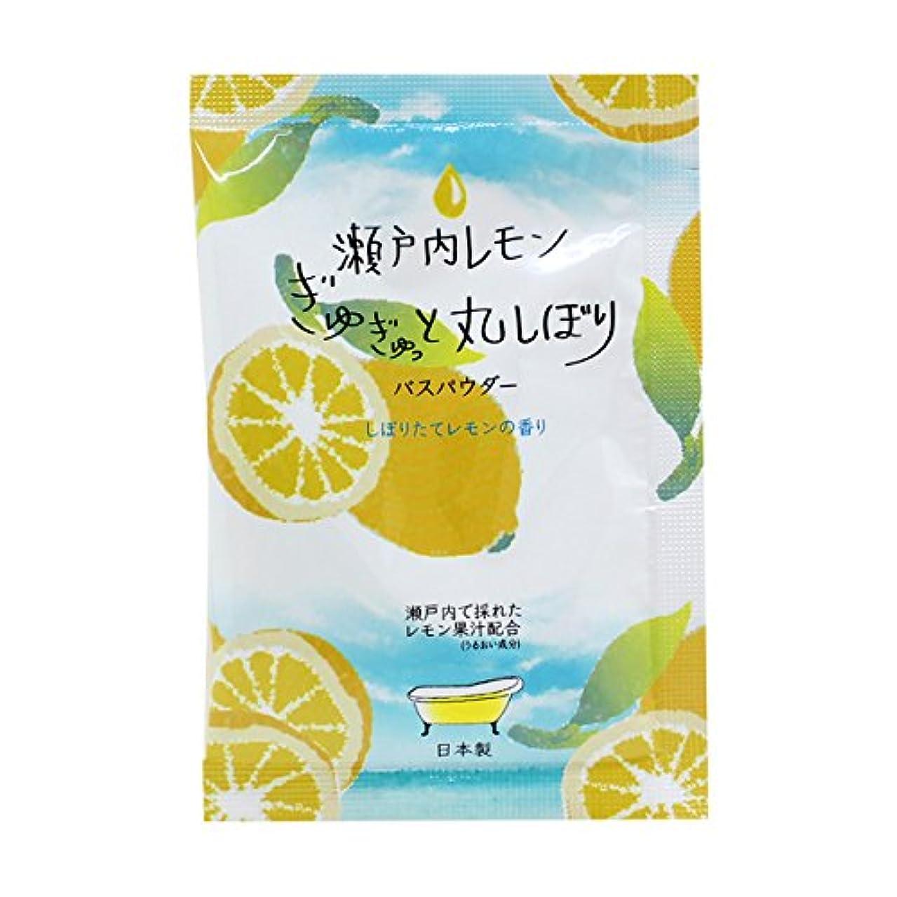 チケット万一に備えて対立ハーバルエクストラ リッチバスパウダー 「瀬戸内レモンの香り」30個
