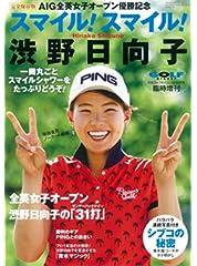 スマイル! スマイル! 渋野日向子(月刊ゴルフダイジェスト臨時増刊)