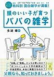 頭のいい子が育つパパの雑学 (中経の文庫)