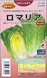 【種子】ロメインレタス ロマリア ペレット種子約100粒