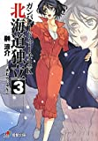(It does not to) Gunparade March 2K - independent Hokkaido <3> (Dengeki Bunko) (2011) ISBN: 4048706314 [Japanese Import]
