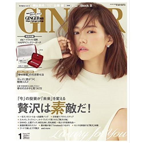 GINGER 2018年1月号 画像