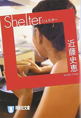 Shelter(シェルター) (祥伝社文庫)