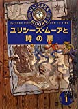 Ulysses Moore Book1: The Door to Time (Japanese Edition)