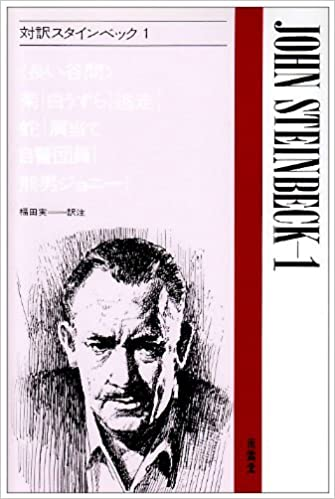 対訳スタインベック 1 (現代作家...