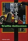 探偵小説の風景―トラフィック・コレクション〈下〉 (光文社文庫)