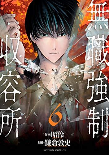 無職強制収容所(6) (アクションコミックス)