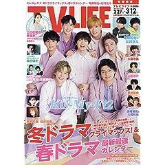 TV LIFE 最新号 サムネイル