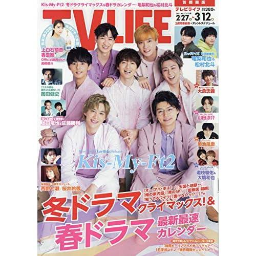TV LIFE 2021年 3/12号 表紙画像