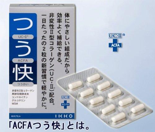 間接の健康に!非変性2型コラーゲン(UC-2)に黒酵母液配合 「ACFAつう快」60粒 B005GIP1I2