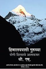 Himalyavasi Guruchya Yogi Shishyache Atmakahta: हिमालयवासी गुरूच्या योगी शिष्याचे आत्मकथन (A yogis Autobiography) Paperback