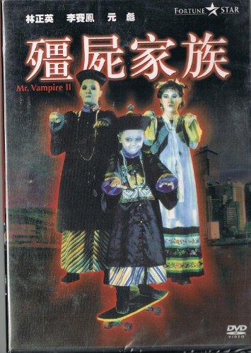 Mr. Vampire 2 DVD - Cantonese/Mandarin Audio with English/Chinese Subtitles