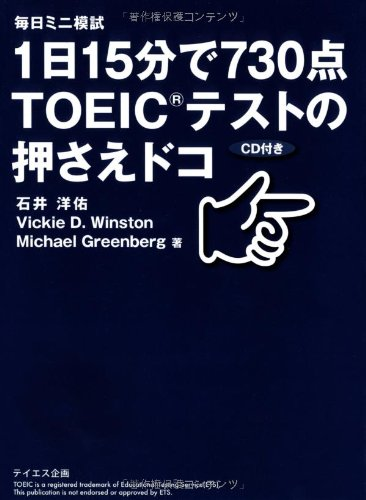 Pressing anywhere in the 730 TOEIC test in 15 minutes a day (2011) ISBN: 4887841272 [Japanese Import]