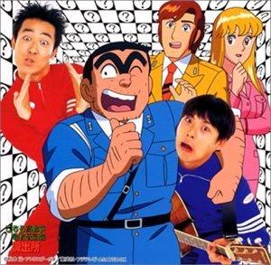 NANDEDARO-KOCHIKAME VERSION by TETSU AND TOMO & (2003-02-05)