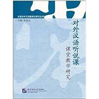 对外汉语听说课课堂教学研究