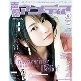 声優アニメディア 2018年6月号