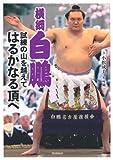 Yokozuna hakuho : Shiren no yama o koete haruka naru itadaki e.