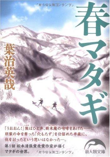 春マタギ (新人物文庫)