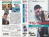ブランクチェック/100万ドル大作戦! [VHS]