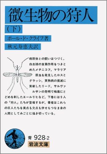 微生物の狩人 下 (岩波文庫 青 928-2)