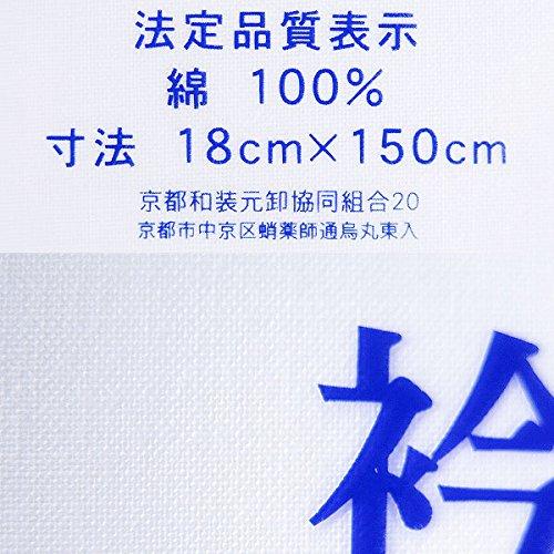 長襦袢用 衿芯 長襦袢仕立て材料 襟芯 えりしん 綿100% サイズ18cm×150cm