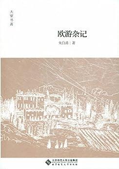 大家书斋_Amazon.com: 欧游杂记 (大家书斋) (Chinese Edition) eBook: 朱自清: Kindle Store