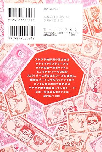 Gurazeni (10) (Morning KC) ISBN: 4063872114 (2013) [Japanese Import]