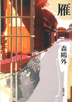 雁 (新潮文庫)