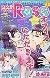 petit Rose(40) 2019年 10 月号 [雑誌]: 恋愛宣言PINKY 増刊