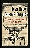 img - for Odnoetazhnaya Amerika. Pisma iz Ameriki book / textbook / text book