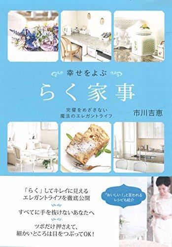 幸せをよぶ らく家事 完璧をめざさない魔法のエレガントライフ / 市川吉恵の商品画像