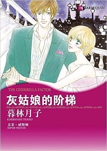 Ebook Pdf Download Portugues Harlequin Comics Chinese Edition PDF EPub B0197WWYXW