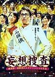2012 Japanese Drama : Mousou Sousa ~ Associate Professor Kuwagata Koichi's Stylish Seikatsu w/ English Subtitle by Sakuraba Nanami, Kurashina Kana, Baisho Mitsuko Sato Ryuta