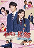 Japanese Tv Series (Making) - Itazura Na Kiss Love In Tokyo Special Making [Japan DVD] OPSD-S1096