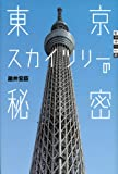 世の中への扉 東京スカイツリーの秘密