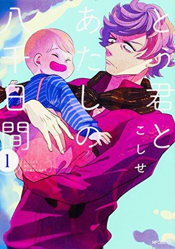 とぅ君とあたしの八千日間 1 (MFコミックス ジーンシリーズ)