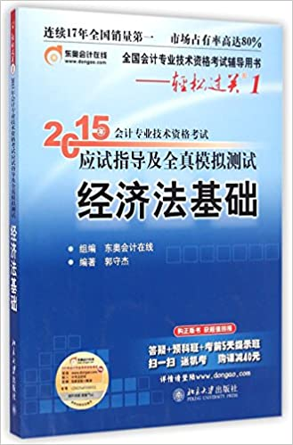 Book National accounting professional qualification exam counseling books easily pass a 2015 professional accounting qualification exam guide and test all true simulation test basis Law(Chinese Edition)